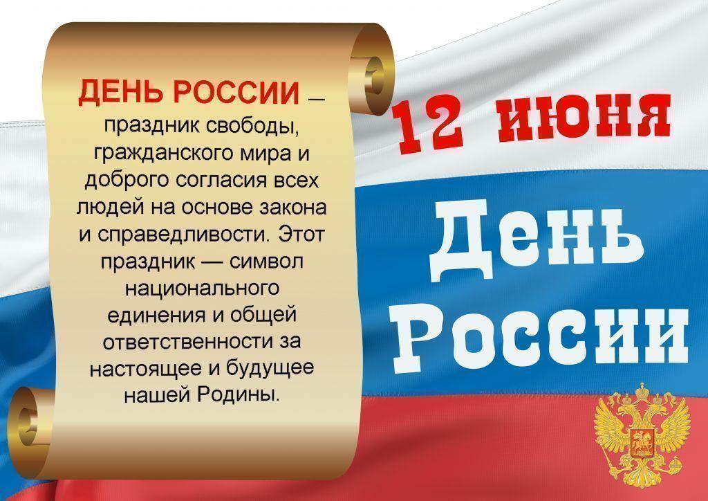 ЛДПР считает, что день России 12 июня не достоин считаться праздником
