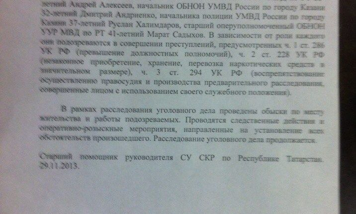 В Татарстане несколько сотрудников Отдела по борьбе с незаконным оборотом наркотиков задержаны за хранение наркотиков