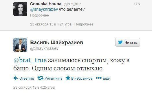 Василь Шайхразиев сообщил, как он проводит отпуск