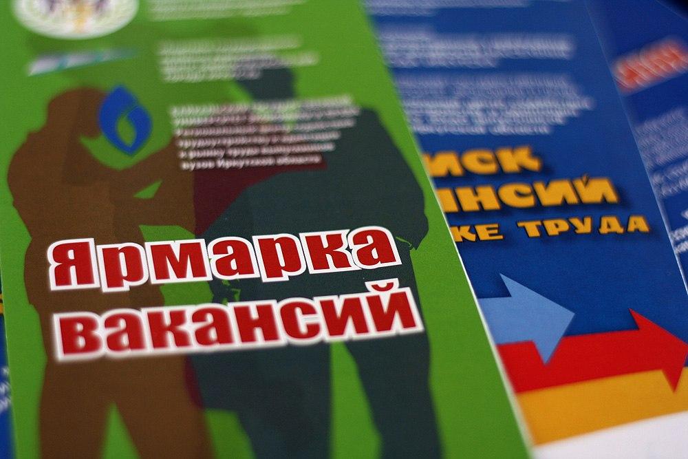 Сегодня на общегородской ярмарке жителям Казани предложат 17 000 вакансий