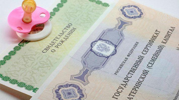 14 челнинских семей нарушили правила использования материнского капитала