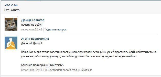 Социальная сеть «Вконтакте» испытала трудности c доступом