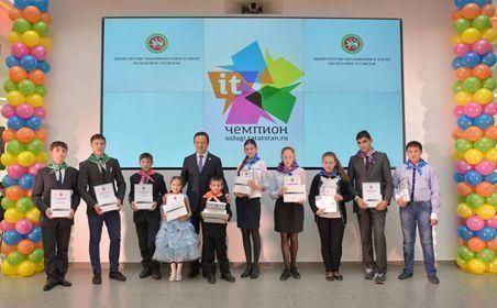 Республиканский конкурс среди школьников «IT-Чемпион» стартует в Татарстане