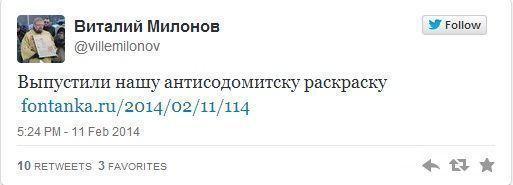 В России появилась детская «антисодомитская» раскраска