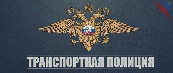 Сегодня в России день транспортной полиции