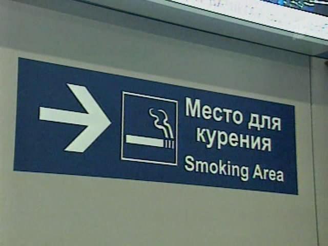 Депутаты хотят сделать комнаты для курения на вокзалах и аэропортах
