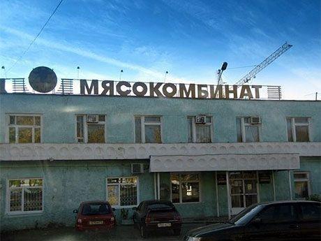 банкротство казанского мясокомбината