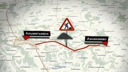 С 16 мая в РТ закрывается участок трассы Альметьевск - Азнакаево