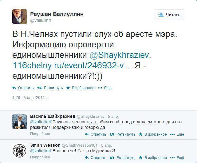 Про слухи об аресте мэра Набережных Челнов Шайхразиева сообщил в твиттере местный оппозиционер