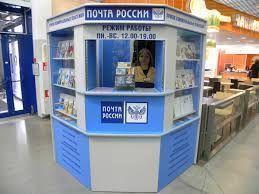 «Почта России» открывает сеть ларьков