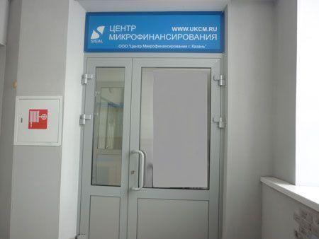 Центр микрофинансирования Павла Сигала приостановил выдачу займов под материнский капитал