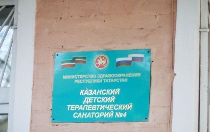 В июне в Казани откроется хоспис для неизлечимо больных детей