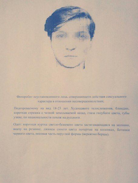 В Чистополе пойман эксгибиционист