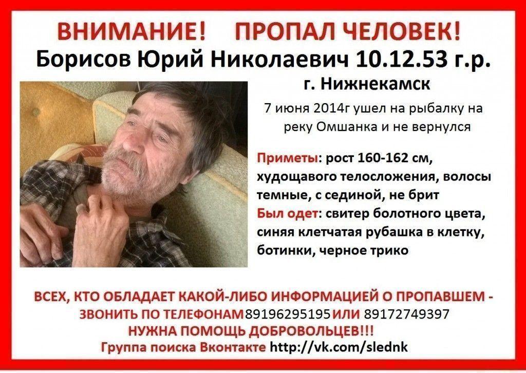 Жители Нижнекамска разыскивают пропавшего пенсионера