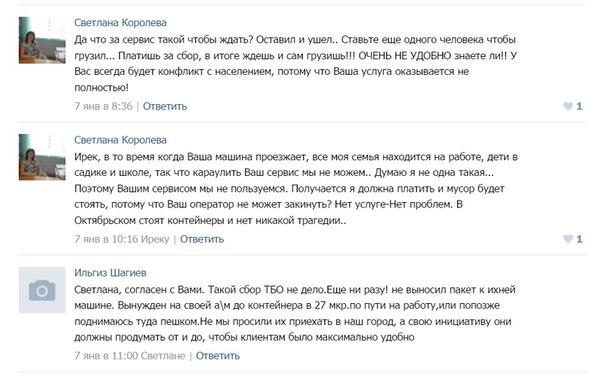 «Мусорная революция» в Бавлинском районе оказалась болезненной для жителей. Они жалуются на компанию «Мехуборка»