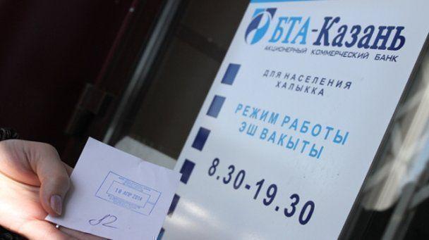 Вопрос санации «БТА-Казань» решится в течение нескольких дней