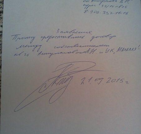Челнинский активист предложил УК «Махалля» внедрить в работу проект «Домсканер»
