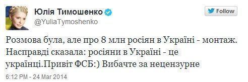 Юлия Тимошенко признала подлинность телефонного разговора, распространенного в интернете