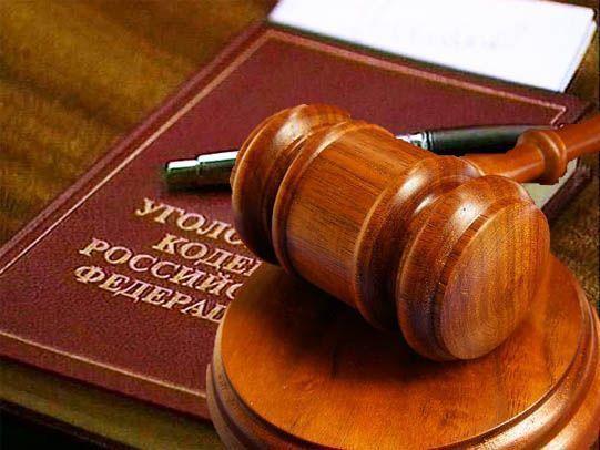 Уголовный кодекс скачать