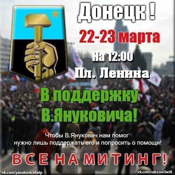 «Антимайдан» призывает поддержать Януковича, чтобы тот обратился к России за военной помощью