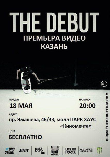 В Казани состоится премьера фильма о вейкбординге The Debut