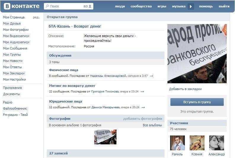 Недовольные вкладчики «БТА-Казань» готовят митинг протеста