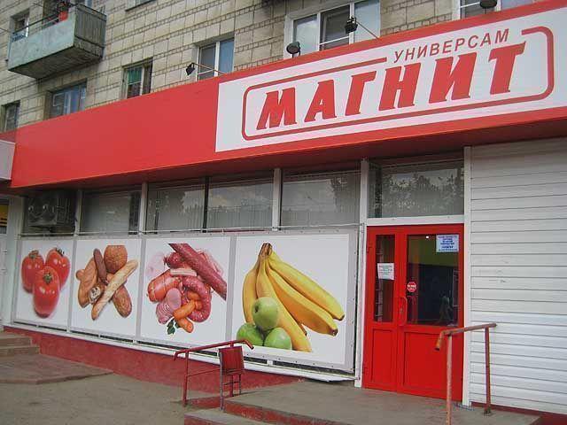 """Магазин """"Магнит"""" планирует поставку товаров из Европы"""