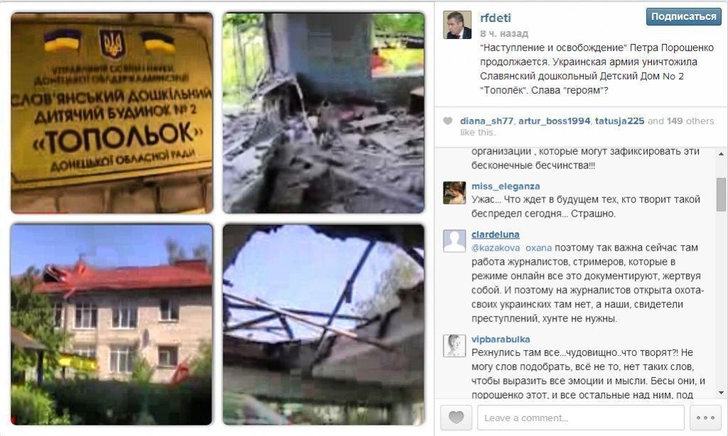 Павел Астахов: в Славянске украинские силовики уничтожили детдом