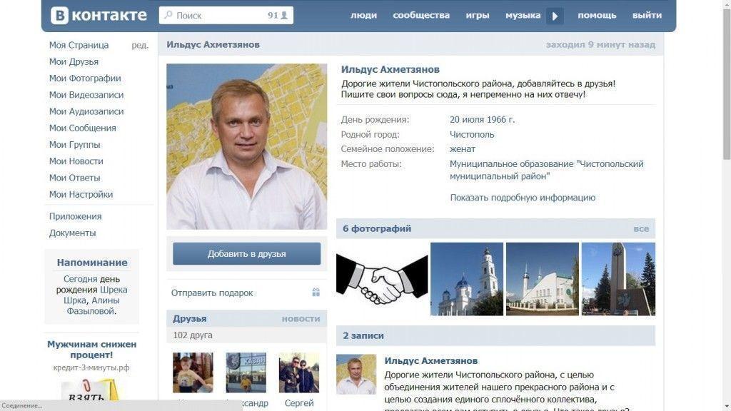 «Вконтакте» появилась страничка главы Чистопольского района Ильдуса Ахметзянова