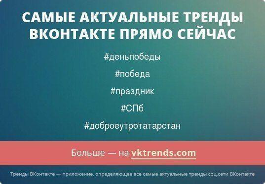 Хэштег #доброеутротатарстан вышел в список популярных трендов «Вконтакте»