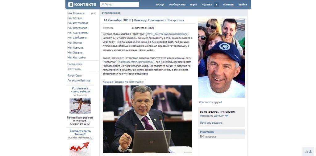 Группа в поддержку Рустама Минниханова — «Команда Президента Татарстана» — появилась в соцсети «Вконтакте»