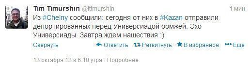 В Казань вернутся, выгнанные перед Универсиадой, бомжи