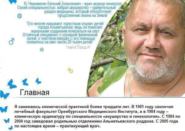 Умер известный в Альметьевске врач-акушер Черемисин - соцсети
