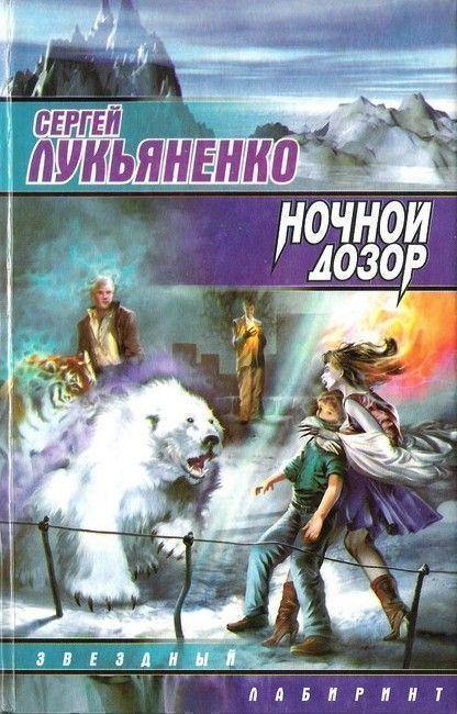 Писатель-фантаст Сергей Лукьяненко запрещает переводить свои книги на украинский язык