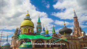 Республика Татарстан — за Казанский Кремль на купюре 200 рублей!