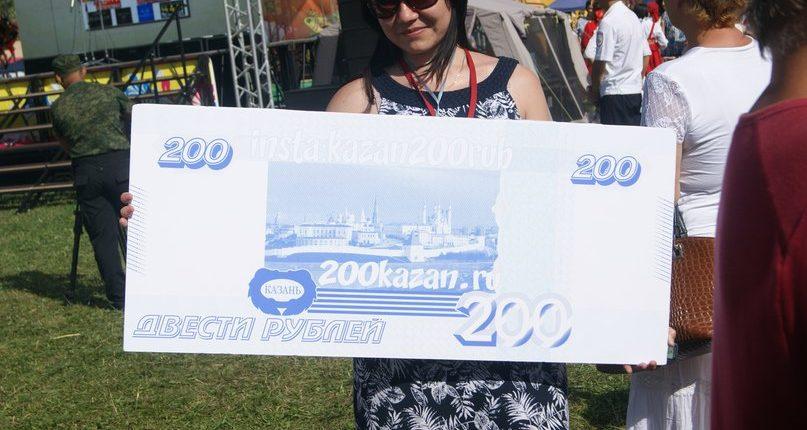 ВНижнекамск привезут большую 200-рублевую купюру сизображением Казани