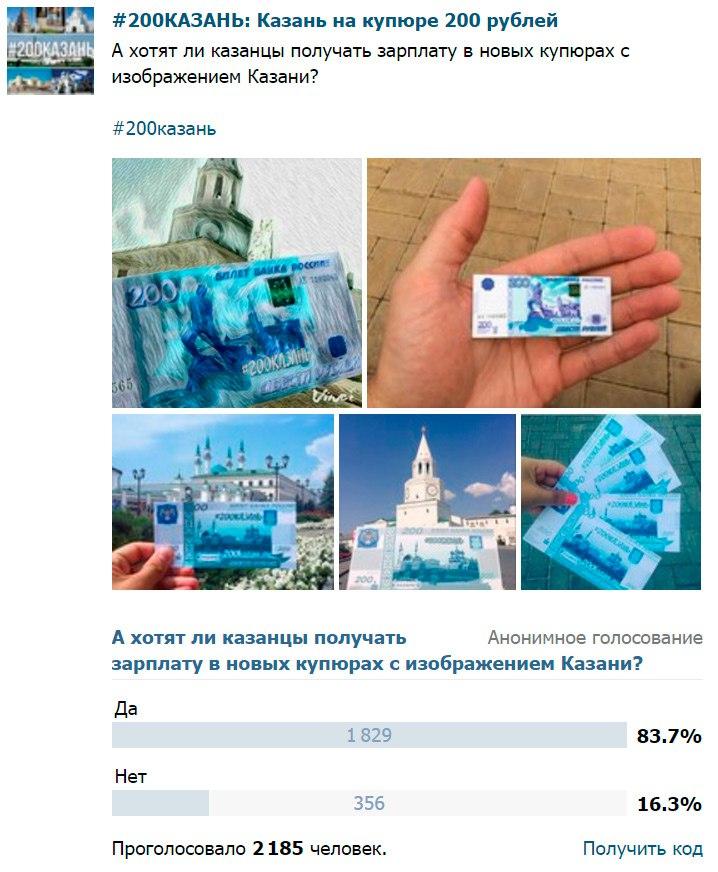 Вподдержку Казани челнинцы выстроились вчисло 200
