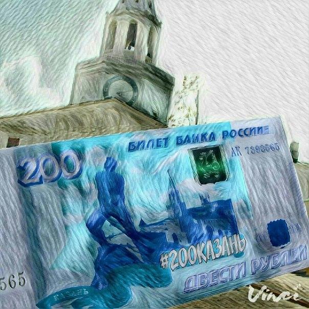 Состоялся запуск интернет ресурса поподдержке Казани вголосовании насимвол банкноты Центробанка