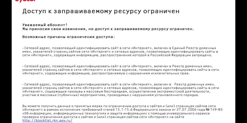 Крупнейший порносайт предложил Роскомнадзору премиальный доступ заотказ отблокировки