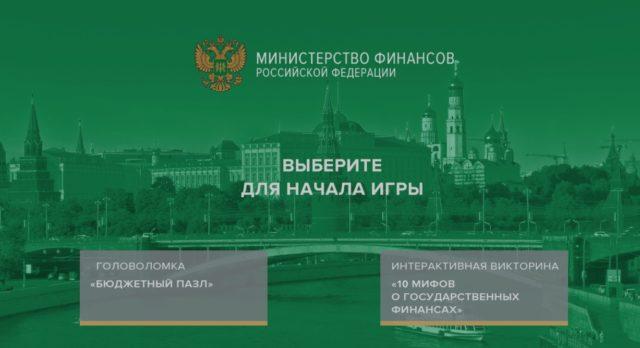 Министр финансов РФвыпустил интерактивные игры для просвещения жителей обэкономике
