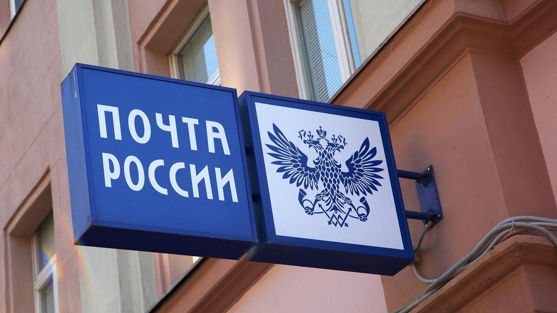 «Почта России» запустила свою торговую площадку «Почтамаркет»