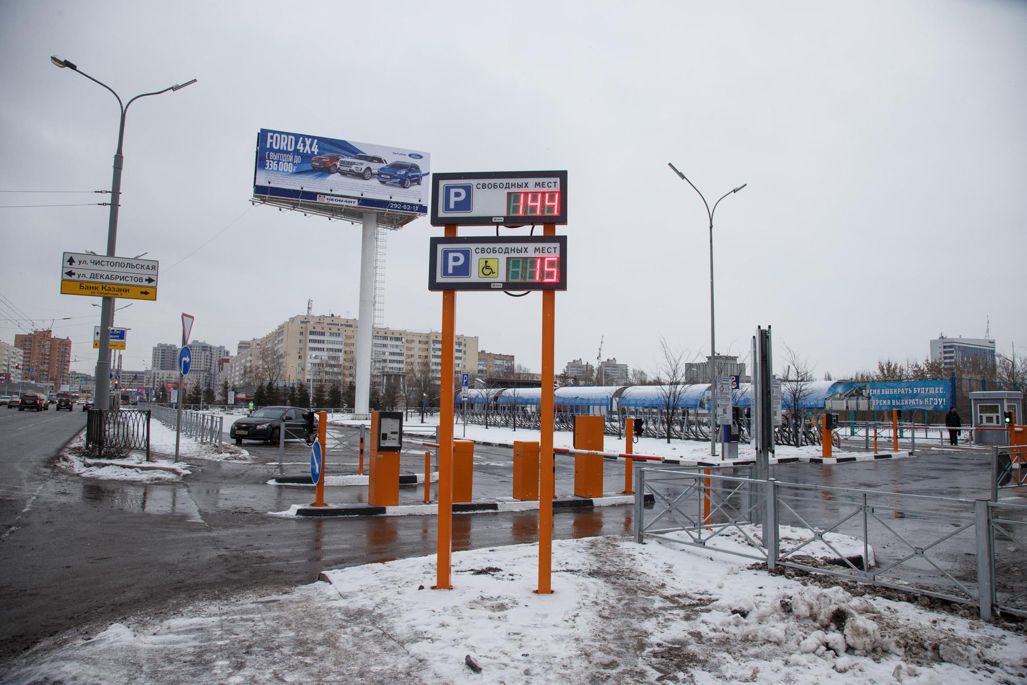 ВКазани открыли первую муниципальную перехватывающую парковку