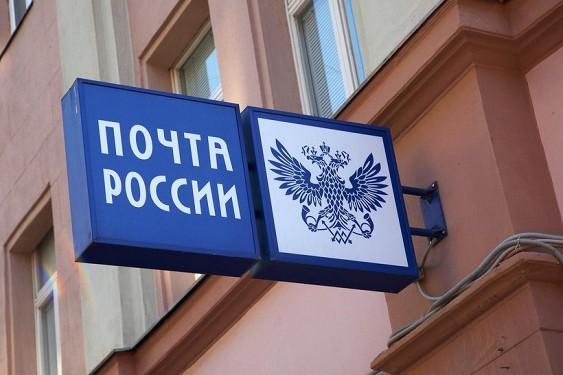 В «Почте России» впервый раз стали принимать пластиковые карты