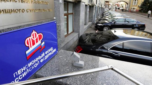 Средняя заработная плата служащих фонда едва доходит 30 000 руб. — руководитель ПФР