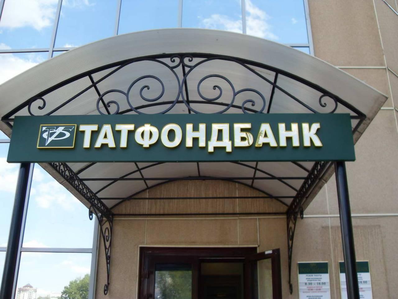 ЦБработает с управлением Татарстана попроблемам вбанковском секторе