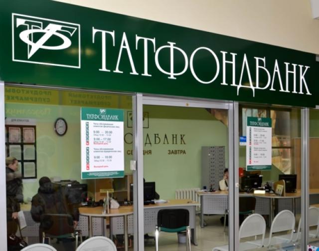 Татфондбанк планирует открыть кабинеты 19декабря