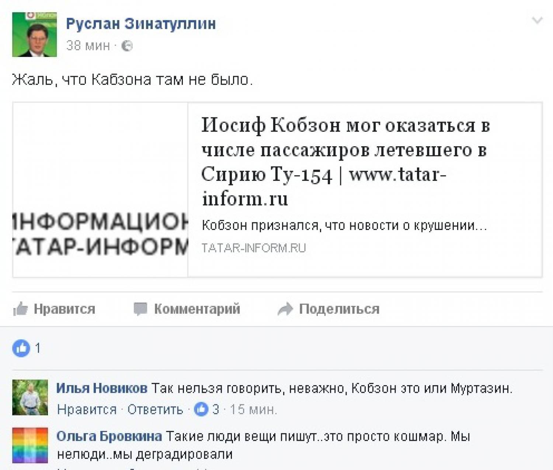 Генпрокуратура Татарстана проверит слова лидера отделения «Яблока» окрушении Ту-154
