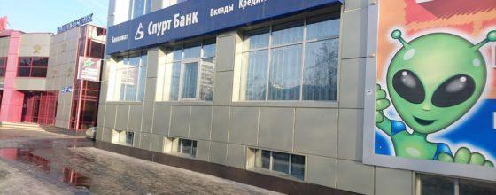 otdelenie_spurt_banka_v_Chelnakh