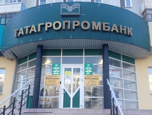 ЦБРФ непредставил варбитраж достаточных оснований для принятия Татагропромбанка банкротом