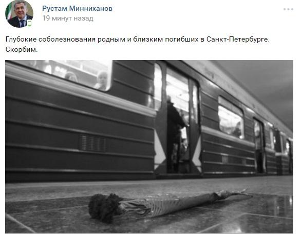 Губернатор Сергей Ситников направил сожаления всвязи катастрофой вметро в северной столице